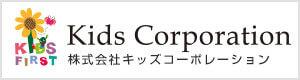キッズコーポレーションの口コミ評判