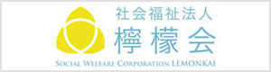 社会福祉法人檸檬会(レイモンド保育園)の口コミ評判