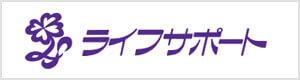 ライフサポート(ゆらりん保育園)の口コミ評判