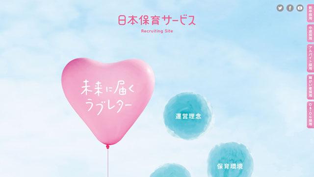 日本保育サービス(採用サイト)