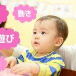 年齢別で比較した子どもの発達過程の特徴