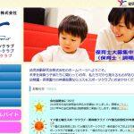 コスモスポーツクラブ・YY塾を運営する幼児活動研究会の求人や口コミ評判は?