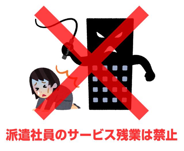派遣社員のサービス残業は禁止