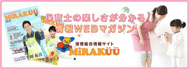 保育雑誌「MiRAKUU」