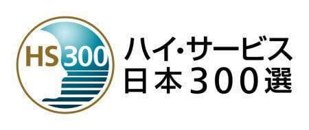 ハイ・サービス日本300選に選ばれた保育園