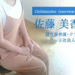 保育士インタビュー 佐藤美香
