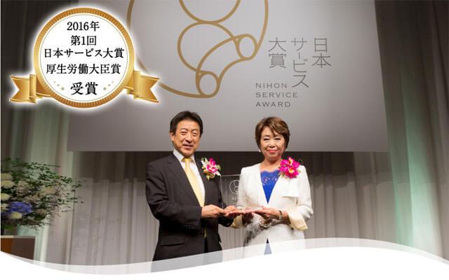 ポピンズは日本サービス大賞 厚生労働大臣賞を受賞