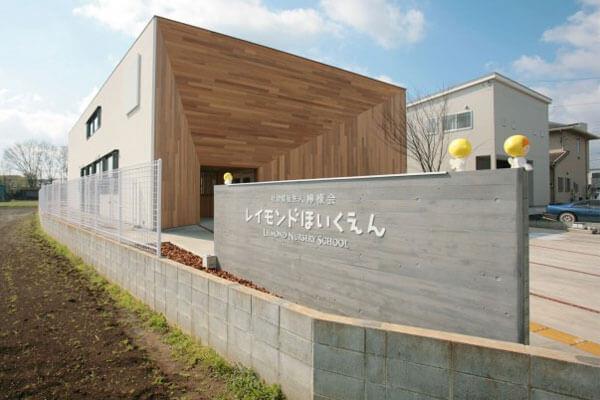 社会福祉法人檸檬会(れもんかい)レイモンド保育園