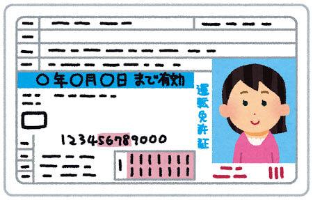 保育士の派遣登録に必要な物:運転免許証