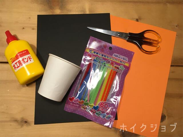 ハロウィンのかぼちゃバッグの製作に必要な材料